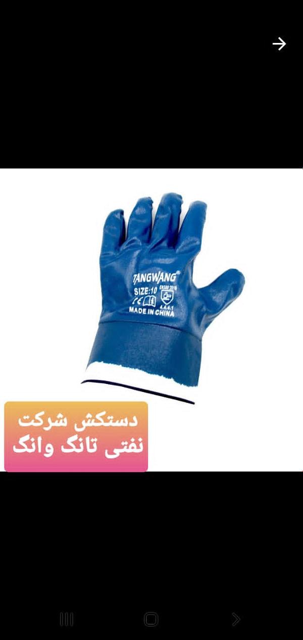 دستکش نفتی